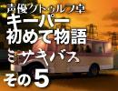 【その5】「ミサキバス」声優クトゥルフ卓キーパー初めて物語#2