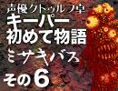【その6】「ミサキバス」声優クトゥルフ卓キーパー初めて物語#2