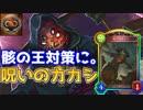 【復讐ヴァンパイア】呪いのカカシの真の力をお見せします。【シャドウバース/Shadowverse】