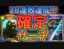 【マナリア軸ウィッチ】暴威のゴーレム&魔法剣を確定サーチ!【シャドウバース/Shadowverse】