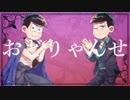 【おそ松さん人力】お/どり/ゃ/ん/せ【次男合作】