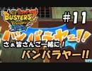 【妖怪ウォッチバスターズ2】オッサン世代のバンバラヤー!!#11【実況】