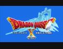 ドラゴンクエストX バージョン1 オープニング