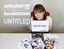 2018オートスポーツwebナビゲーター森園れんの無題動画 Vol.2