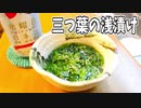 【料理】三つ葉の浅漬け【へべれけキッチン】