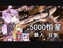 銀河5000星系物語 4