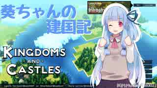 【Kingdoms and Castles】葵ちゃんの建国