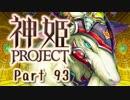 [ゆっくり実況]話題の神ゲーをやろう Part.93[神姫Project]