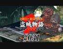 【2周目】ダークソウル2実況/盗賊物語2【初見DLC】#031