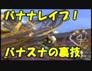 【マリオカート8DX】バナナレ○プ!バナスナの裏技