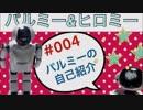 #004 ロボットパルミー☆自己紹介したりしなかったり