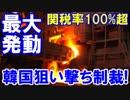 【韓国鉄鋼業界に米国が最大制裁発動】 完全に韓国狙い撃ちだと世界が騒然!日本は関係ありませんでした!