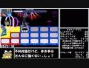 【ゆっくり実況】ロックマンエグゼ5をほぼP・Aでクリアする 第5話