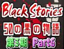 【Black Stories】更に不可思議な事件の謎を解く黒い物語part6【複数実況】
