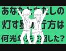 第84位:【える×ツルシマアンナ】明星ギャラクティカ  / ナユタン星人 歌ってみた