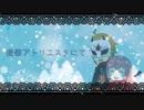 【UTAUカバー】廃都アトリエスタにて【狐火篝・古時レト】