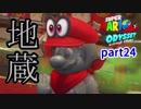 ◆普段から仲の良い友達と『スーパーマリオオデッセイ』を実況!part24