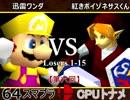 【第六回】64スマブラCPUトナメ実況【ルーザーズ側一回戦第十五試合】