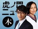 【DHC】2/22(木) 有本香×竹田恒泰×居島一平【虎ノ門ニュース】