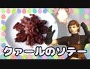 第26位:【FF11料理】クァールのソテー作ってみた【Part7】 thumbnail