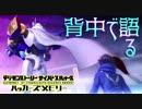 【ハッカーズメモリー】偉大なるオメガモンの背中#63【デジモン】