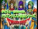 part1 PS2版 ドラゴンクエストⅤ 初見プレイ