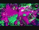 【Splatoon2】ローラーカンスト勢によるガチマッチpart32
