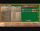【サガフロ2】64交換バグで遊ぼう!part2【原理編】