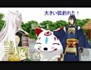 【MMD刀剣乱舞】刀剣ピピック② thumbnail