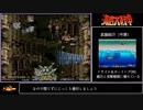 AC版海底大戦争 攻略解説動画(3面)