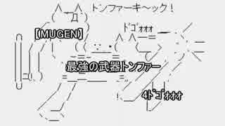 【MUGEN】最強の武器トンファー 4ドゴォォォ