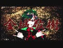 【千本桜】ちゃんげろソニック2018出演者の名前だけで歌ってみた【Gero】