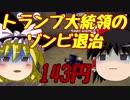 【Zombie Lane Survival】スチームクソゲー発掘隊part26【ゆっくり実況】