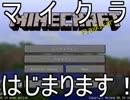【Minecraft実況】メイドさんと魔法の楽園【メル667】part1
