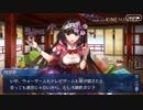 【実況プレイ】Fate/Grand Order 節分酒宴絵巻 鬼楽百重塔(8)