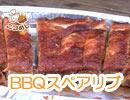 BBQスペアリブ【ニコめし】