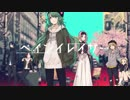 ペインイレイサー / 初音ミク with 鏡音リン、鏡音レン、巡音ルカ、KAITO、MEIKO thumbnail