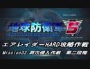 【地球防衛軍5】エアレイダーHARD攻略作戦 Part29【字幕】
