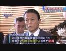 会見しない佐川長官 監督者の麻生大臣も質問制限?