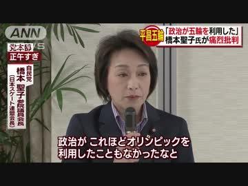 聖子 スキャンダル 橋本
