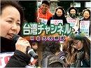 【台湾CH Vol.221】平昌五輪「台湾」呼称に中国怒り/ 外国人...