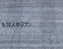 【VOICEROID劇場】都市伝説「後の子は?」