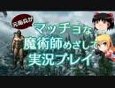 元衛兵がマッチョな魔術師めざして実況プレイ01【Skyrim】