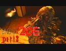 【バイオ7】ビビリ女子と強すぎるおじさんがゆく!絶叫 -END OF ZOE-【Part3】