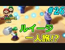 【マリオ&ルイージRPG1 DX】ブラザーアクションRPGを実況プレイ!!【Part26】