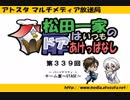 【簡易動画ラジオ】松田一家のドアはいつもあけっぱなし:第339回