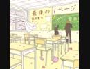 バンブラPで「最後の1ページ/桜井零士」【クロスビーツ】