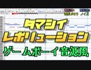 【8bit】タマシイレボリューション GB音源風アレンジ