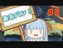 【Hob】葵「ロケットパンチ!」#5【VOICEROID実況プレイ】
