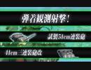 【艦これ】栗田・西村連合艦隊の勇姿を刮目せよ!【18冬E4甲】